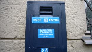 Az Orosz Posta és az SS egyenruha