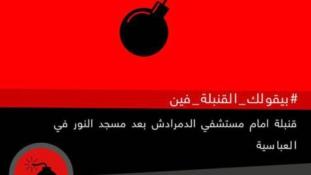 """Gyorsan terjed a """"bombafigyelmeztető"""" applikáció Egyiptomban"""