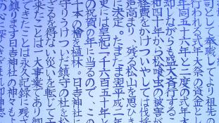Tudnak e írni a japánok?