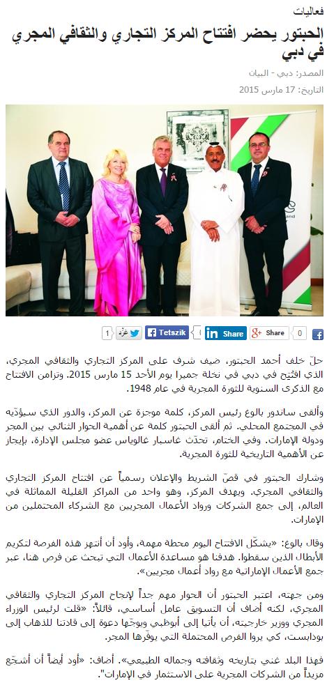 Al Bayan –March 17, 2015