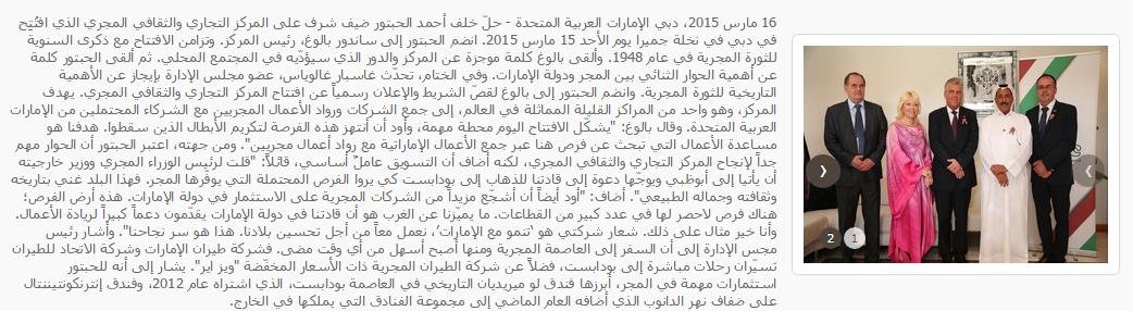 Al Hadass –March 16, 2015