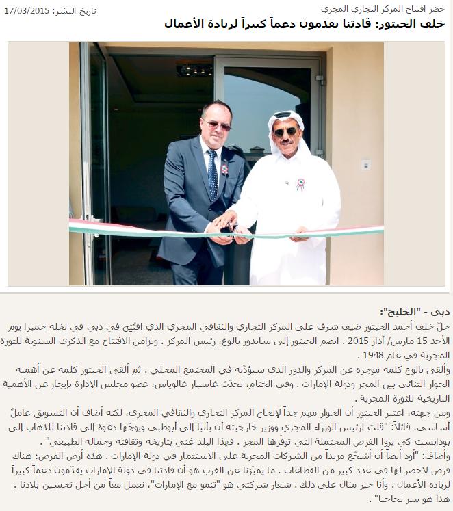 Al Khaleej –March 17, 2015