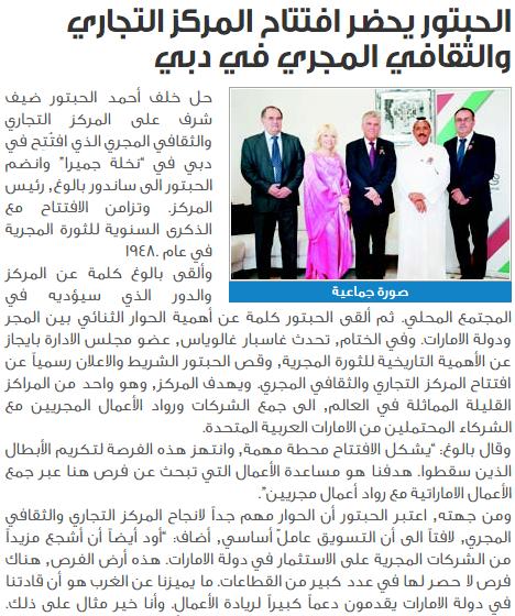 Al Seyassah –March 22, 2015