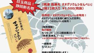 Fincsi – Ászkarák-keksz Japánban
