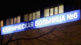 Egymillió HIV pozitív él Oroszországban