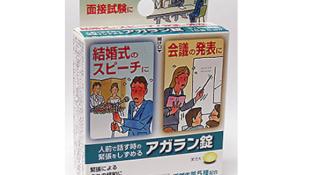 Új segítség Japánból: Így ne izgulj vizsga előtt