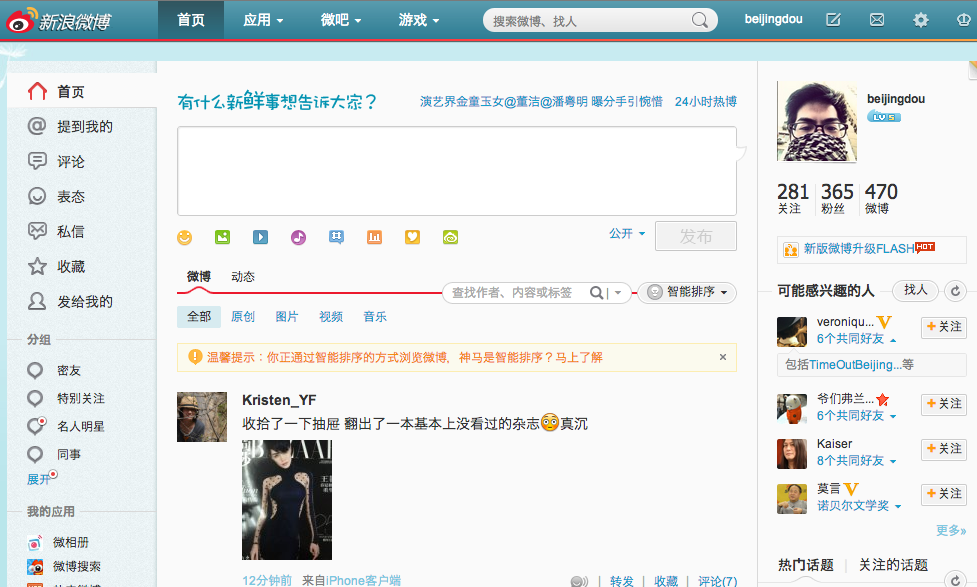 weibo-redesign-3