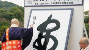 Ez lett az év japán írásjegye