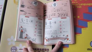 Szexi mondatok a japán oktatásban