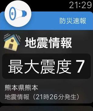 Mobilos figyelmeztetés a földrengésre.