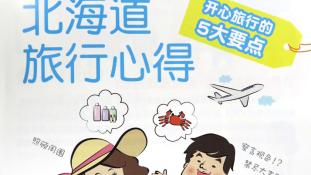 A kanalakat a vendéglőben hagyjuk – Japán illemre tanítja a kínaiakat