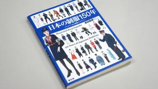 Japán egyenruhák története, röviden