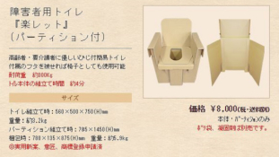 Beindult a japán karton-vécébiznisz