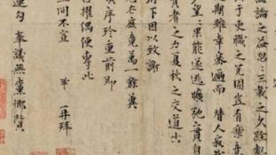 A világ legdrágább kínai levele elkelt