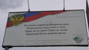 Megbüntetnének, ha hamisan énekled az orosz himnuszt