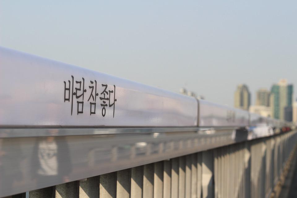 mapo-bridge-340603_960_720