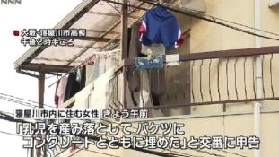 Bebetonozta újszülött gyermekeit egy anya Japánban