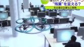 Zenélő drón a túlmunka ellen Japánban – videó