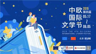 Európai irodalmi fesztivál Kínában