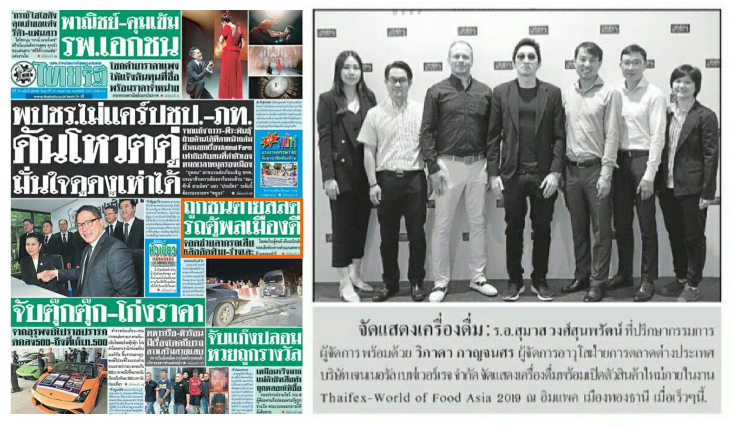 Thaifex 2019 Bangkok 24 Thai Rath